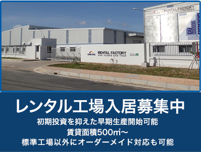 Supply, lease factory
